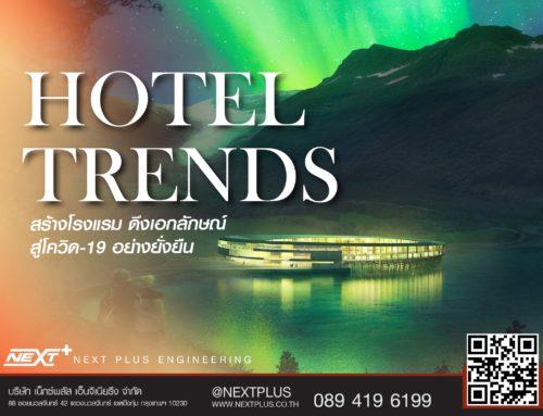 Hotel trends สร้างโรงแรม ดึงเอกลักษณ์ สู่โควิด-19 อย่างยั่งยืน