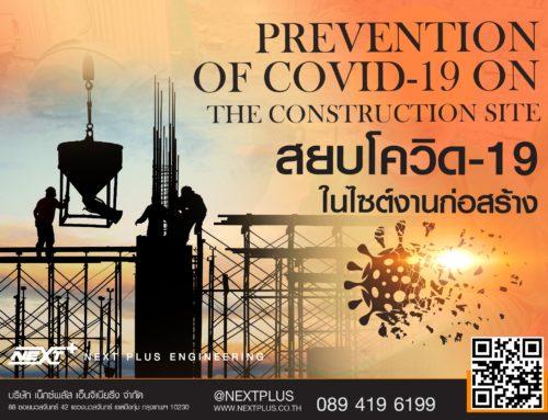 Prevention of COVID-19 On the construction site  สยบโควิด-19 ในไซต์งานก่อสร้าง