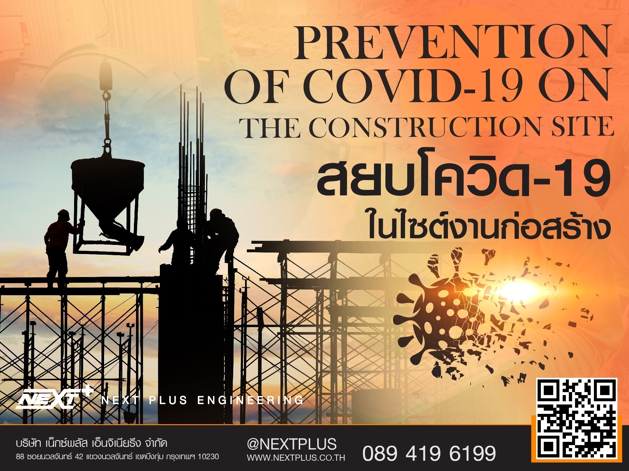 Prevention of COVID-19 On the construction site
