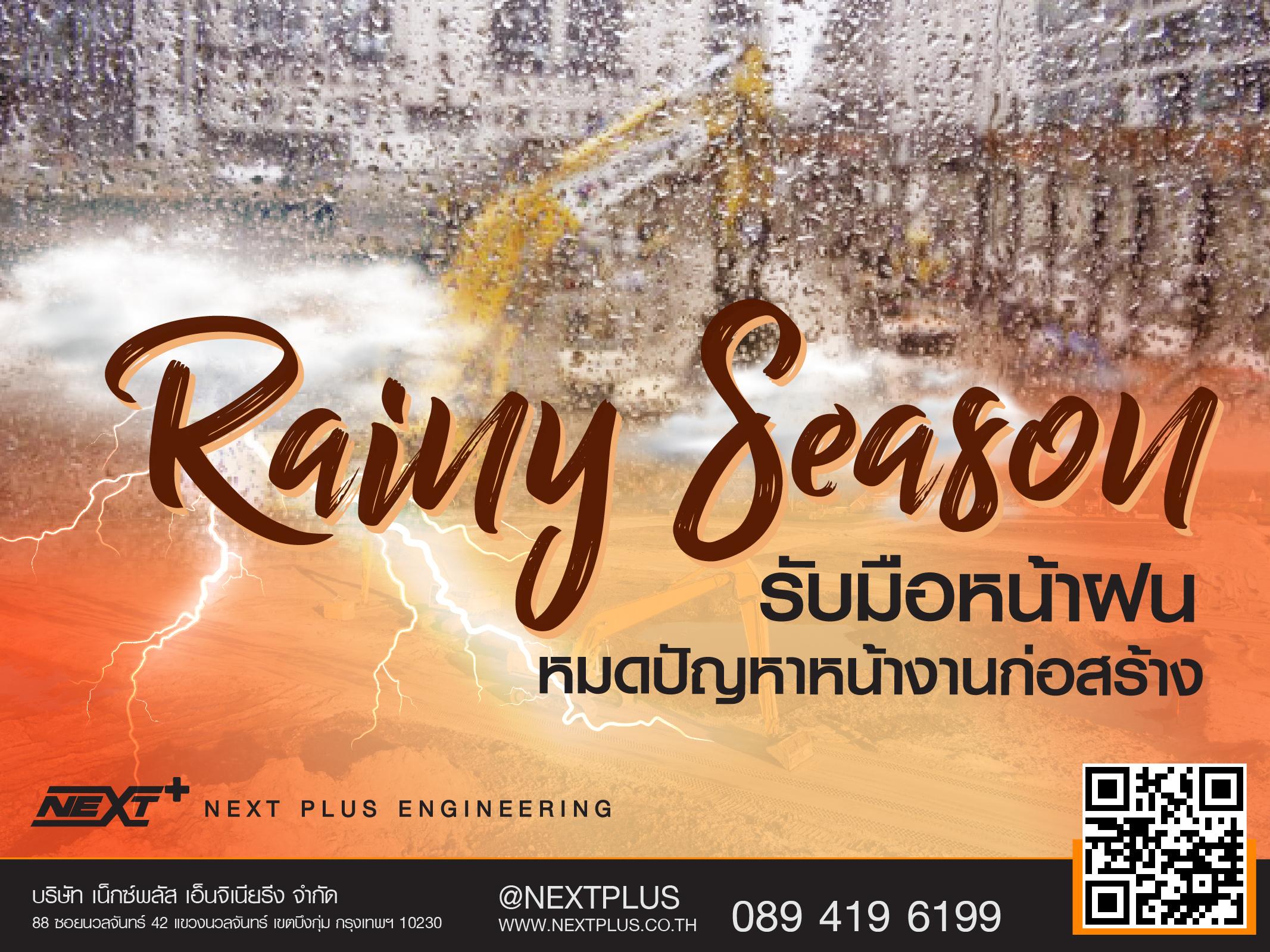 Rainy Season -Next Plus Engineering-01