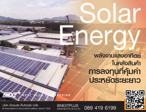 Solar Energy  พลังงานแสงอาทิตย์ในคลังสินค้า  การลงทุนที่คุ้มค่า ประหยัดระยะยาว