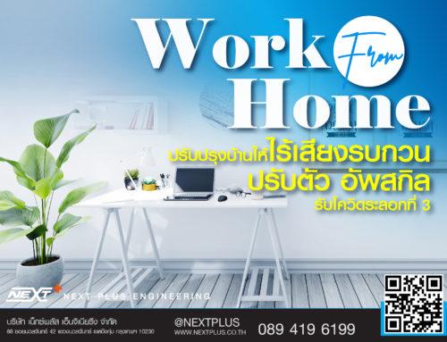 Work From Home ปรับปรุงบ้านให้ไร้เสียงรบกวน ปรับตัว อัพสกิลรับโควิดระลอกที่ 3