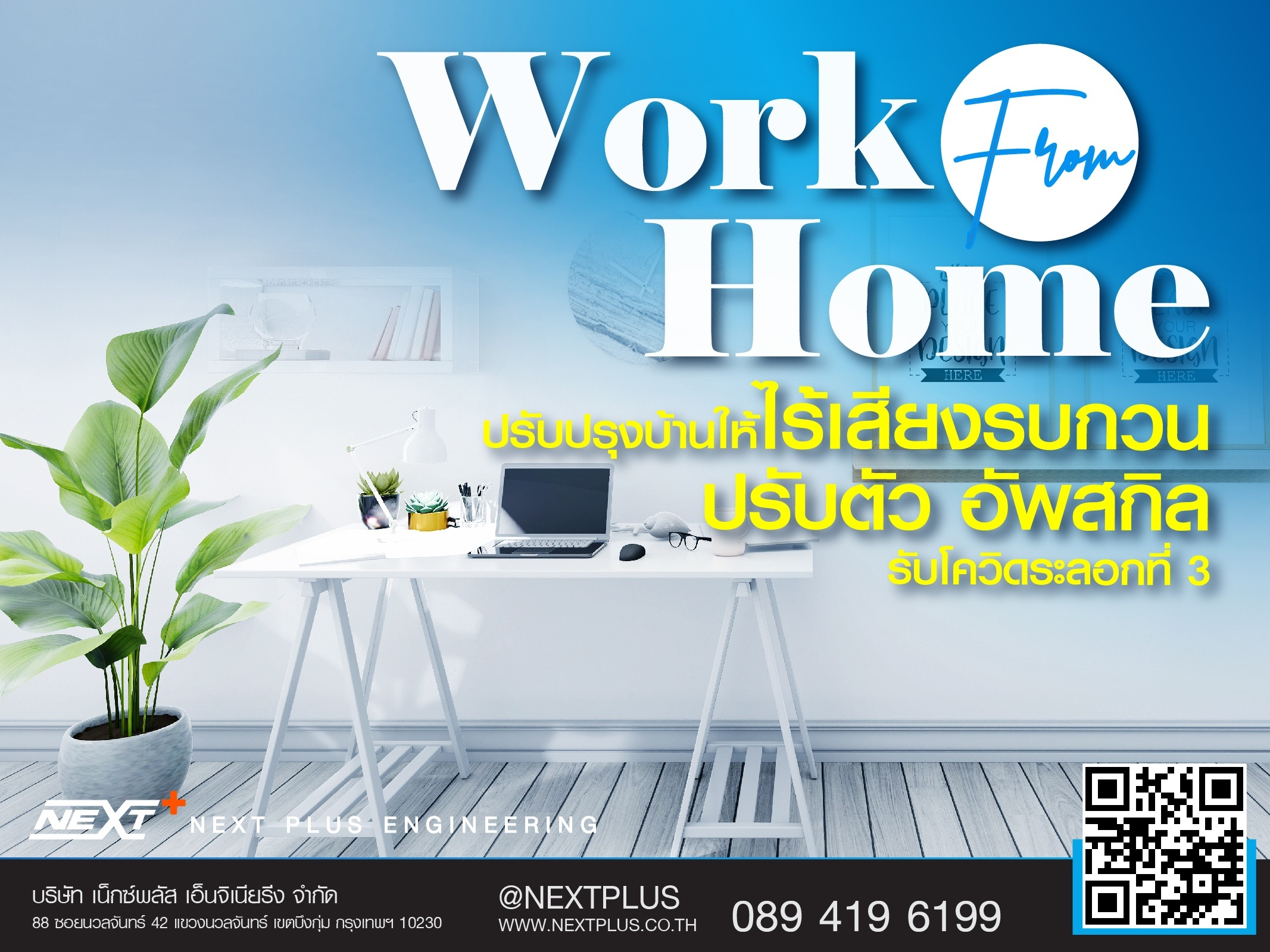 Work From Home- Next Plus Engineering
