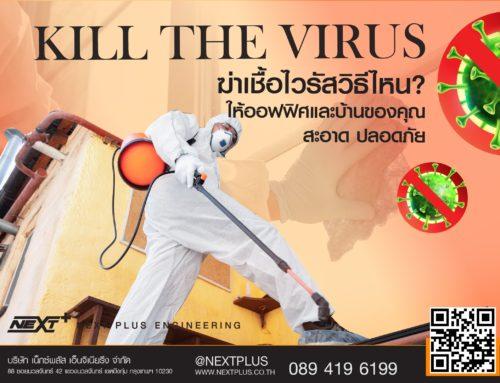 How to kill the virus ฆ่าเชื้อไวรัสวิธีไหน ให้ออฟฟิศและบ้านของคุณ สะอาด ปลอดภัย