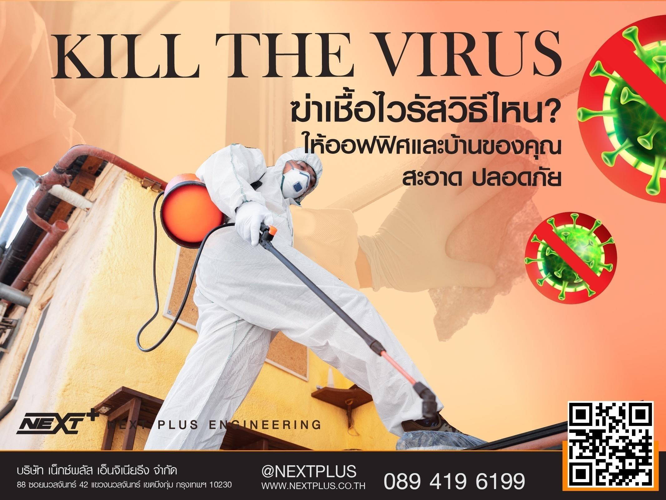 kill the virus-Next Plus Engineering-01