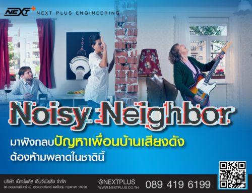 Noisy Neighbor มาฝังกลบปัญหาเพื่อนบ้านเสียงดัง  ต้องห้ามพลาดในชาตินี้