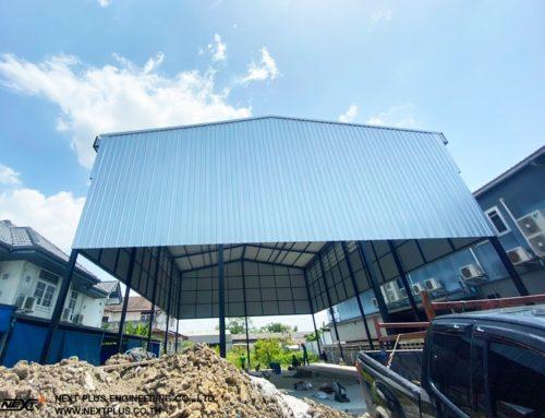 โครงการก่อสร้างคลังสินค้า ขนาด 274 ตารางเมตร