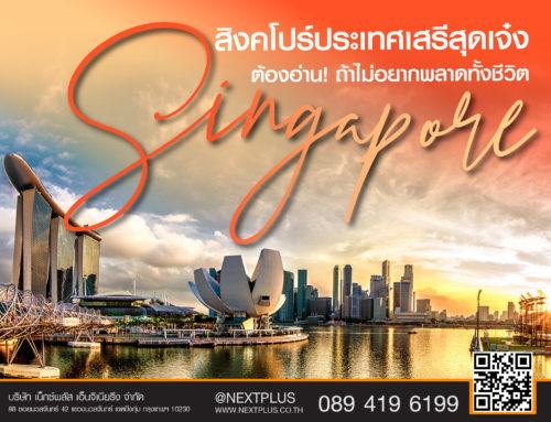 Singapore  สิงคโปร์ประเทศเสรีสุดเจ๋ง ต้องอ่าน ถ้าไม่อยากพลาดทั้งชีวิต