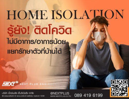 Home Isolation รู้ยัง! ติดโควิด ไม่มีอาการ/มีอาการน้อย แยกรักษาตัวที่บ้านได้