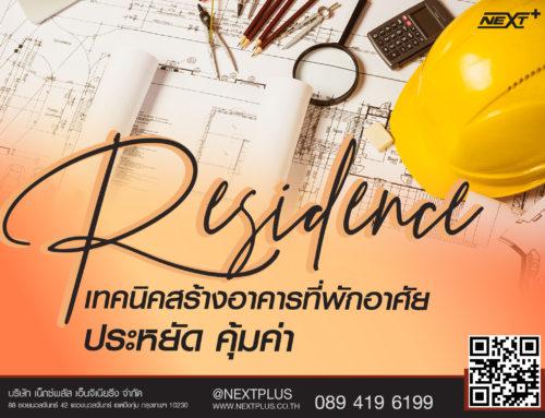 Residence เทคนิคสร้างอาคารที่พักอาศัย ประหยัด คุ้มค่า