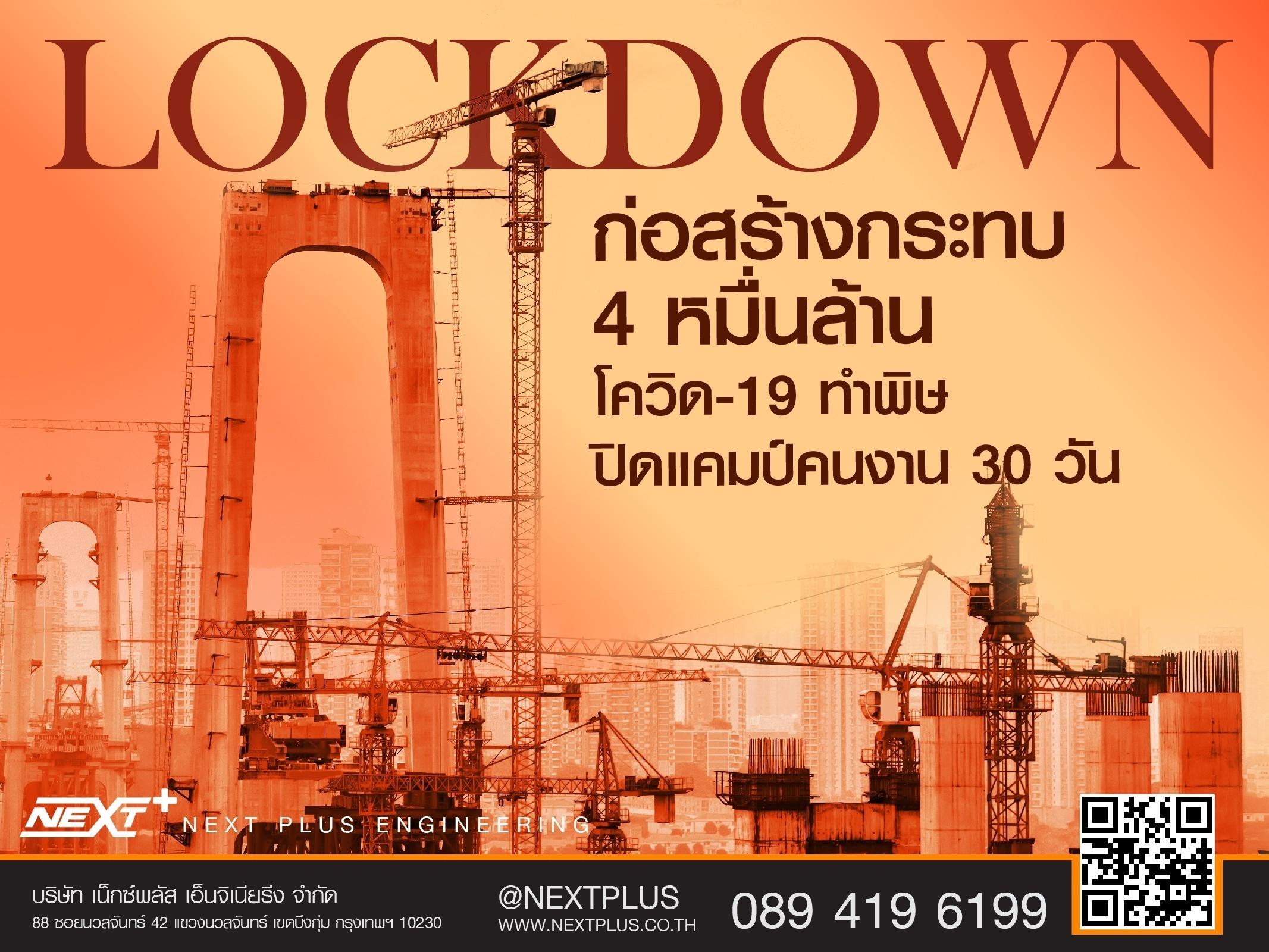 lockdown-Next-Plus-Engineering