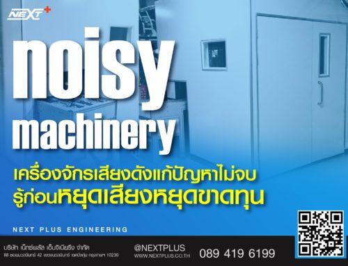 Noisy  machinery เครื่องจักรเสียงดังแก้ปัญหาไม่จบ รู้ก่อนหยุดเสียงหยุดขาดทุน