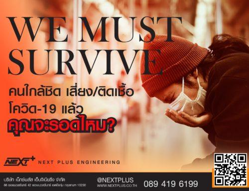 We must survive คนใกล้ชิดเสี่ยง/ติดเชื้อโควิด-19 แล้วคุณจะรอดไหม?