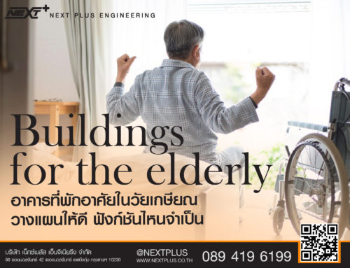 Buildings for the elderly อาคารที่พักอาศัยในวัยเกษียณ วางแผนให้ดี อัพเดตฟังก์ชันไหนจำเป็น