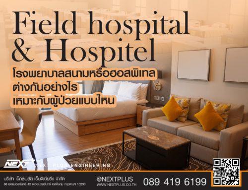 Field hospital & Hospitel โรงพยาบาลสนามหรือฮอสพิเทล ต่างกันอย่างไร เหมาะกับผู้ป่วยแบบไหน