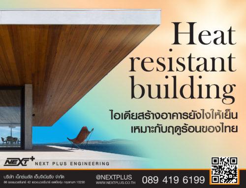 Heat resistant building ไอเดียสร้างอาคารยังไง ให้เย็น เหมาะกับฤดูร้อนของไทย