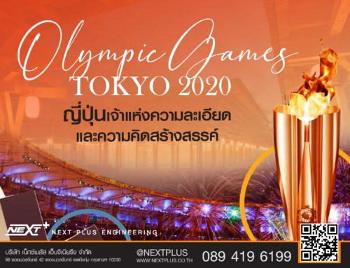 Olympic Games Tokyo 2020 ญี่ปุ่นเจ้าแห่งความละเอียดและความคิดสร้างสรรค์