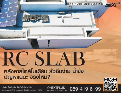 RC Slab  หลังคาสไตล์โมเดิร์น รั่วซึมง่าย น้ำขัง ปัญหาเยอะ จริงไหม?