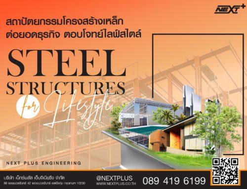 Steel structures for lifestyle สถาปัตยกรรมโครงสร้างเหล็ก ต่อยอดธุรกิจ ตอบโจทย์ไลฟ์สไตล์