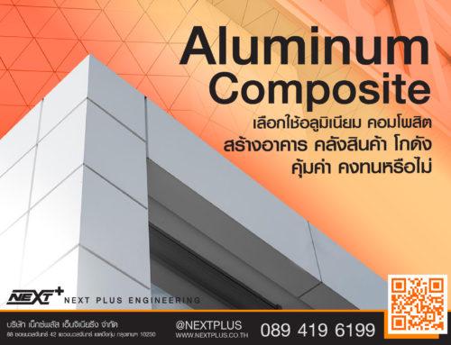 Aluminum Composite เลือกใช้อลูมิเนียม คอมโพสิต สร้างอาคาร คลังสินค้า โกดัง คุ้มค่าคงทนหรือไม่