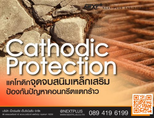 Cathodic Protection แคโทดิกจุดจบสนิมเหล็กเสริม ป้องกันปัญหาคอนกรีตแตกร้าว