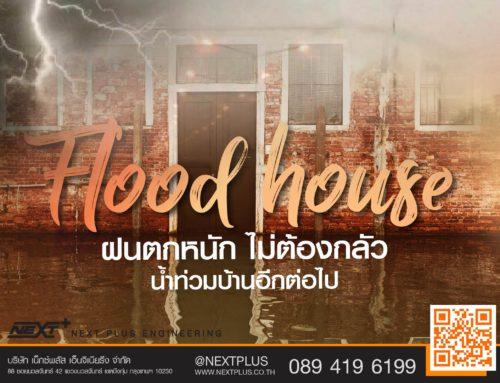 Flood house ฝนตกหนัก ไม่ต้องกลัวน้ำท่วมบ้านอีกต่อไป