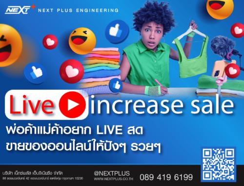 Live increase sale พ่อค้าแม่ค้าอยาก Live สดขายของออนไลน์ให้ปังๆ รวยๆ