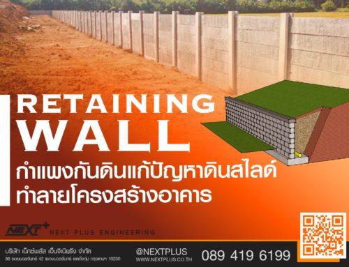 Retaining Wall กำแพงกันดินแก้ปัญหาดินสไลด์ ทำลายโครงสร้างอาคาร