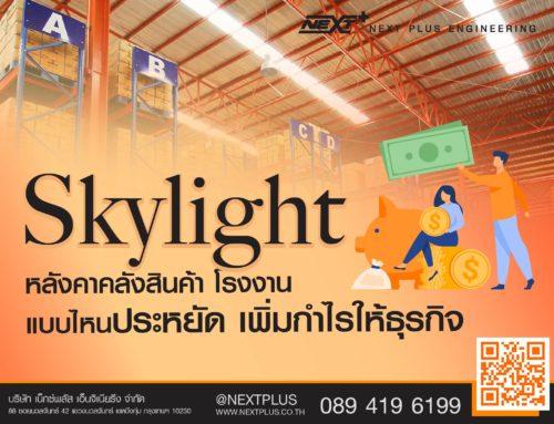 Skylight หลังคาคลังสินค้า โรงงาน แบบไหนประหยัด เพิ่มกำไรให้ธุรกิจ