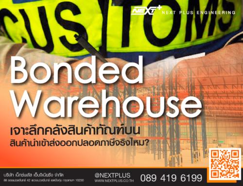 Bonded Warehouse เจาะลึกคลังสินค้าทัณฑ์บน  สินค้านำเข้าส่งออกปลอดภาษีจริงไหม?