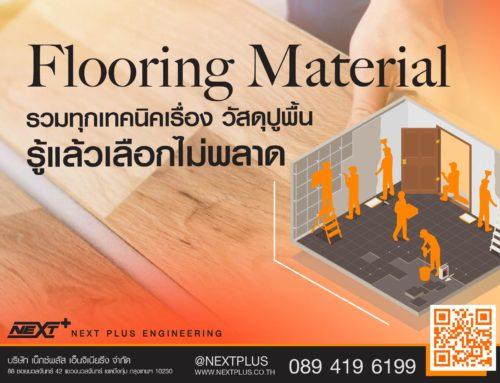 Flooring material รวมทุกเทคนิคเรื่อง วัสดุปูพื้น รู้แล้วเลือกไม่พลาด