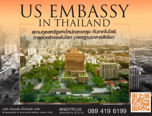 US Embassy in Thailand สถานทูตสหรัฐแห่งใหม่กลางกรุง ด้วยเทคโนโลยีการก่อสร้างระดับโลก มาตรฐานอาคารสีเขียว