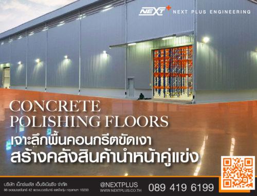 Concrete Polishing Floors เจาะลึกพื้นคอนกรีตขัดเงา สร้างคลังสินค้านำหน้าคู่แข่ง