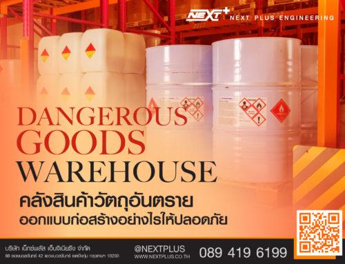 Dangerous Goods Warehouse  คลังสินค้าวัตถุอันตราย ออกแบบก่อสร้างอย่างไรให้ปลอดภัย