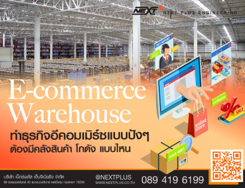 E-commerce  Warehouse ก้าวเป็นผู้นำธุรกิจอีคอมเมิร์ซ ต้องมีคลังสินค้า โกดัง แบบไหน