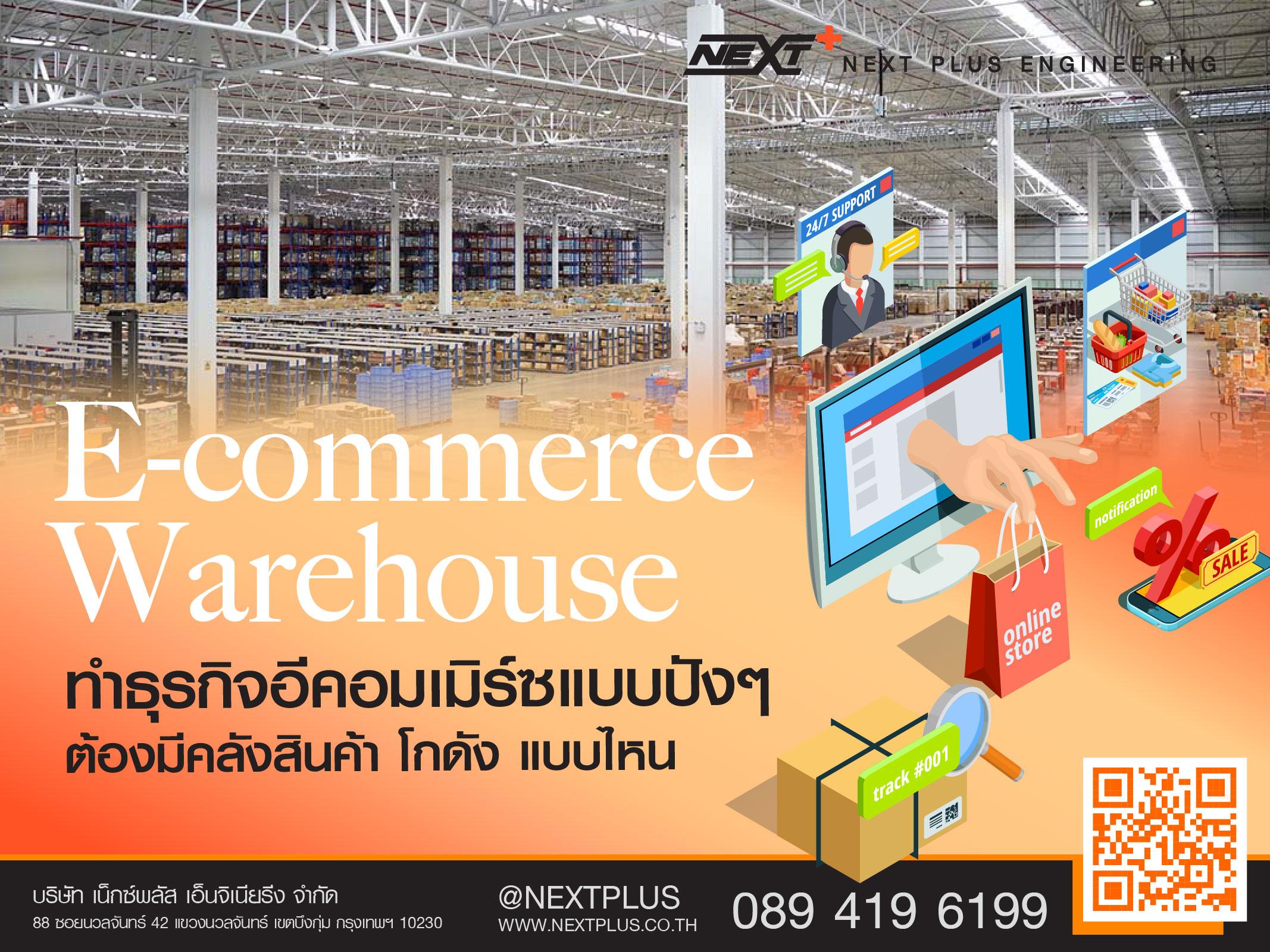 E-commerce Warehouse -next plus-01