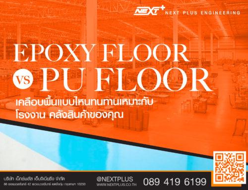 EPOXY FLOOR vs PU FLOOR เคลือบพื้นแบบไหนทนทานเหมาะกับโรงงาน คลังสินค้าของคุณ
