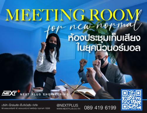 Meeting room for new normal ห้องประชุมเก็บเสียงในยุคนิวนอร์มอล