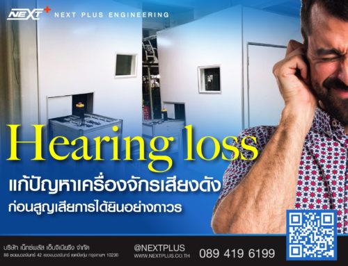 Hearing loss แก้ปัญหาเครื่องจักรเสียงดัง ก่อนสูญเสียการได้ยินอย่างถาวร